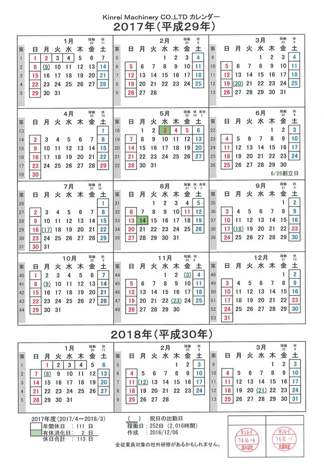稼働日カレンダー